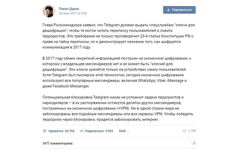Павел Дуров о блокировке Telegram в России
