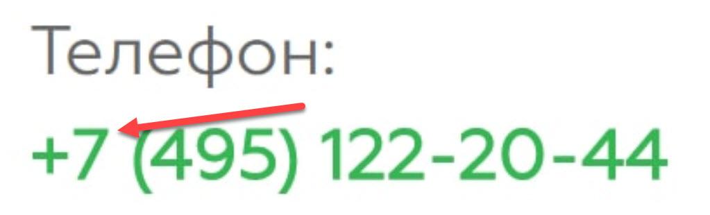 +7 вместо 8 в номере телефона