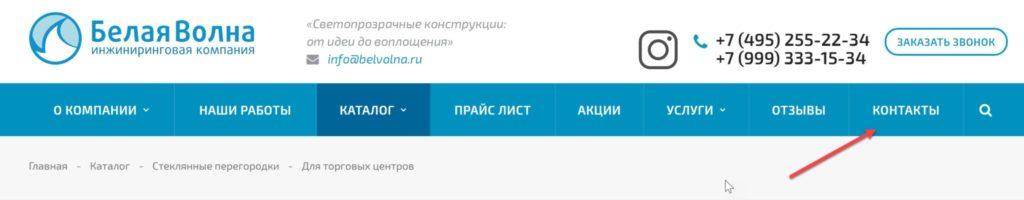 Ссылка на раздел Контакты в главном меню