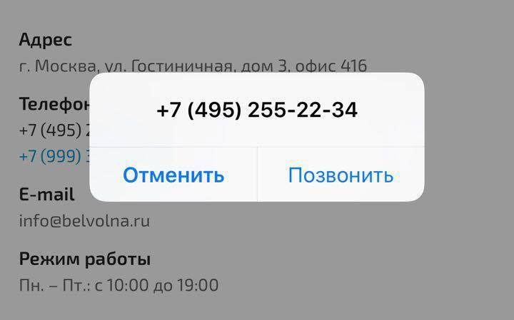 Пользователи мобильных устройств могут позвонить по номеру в 1 клик