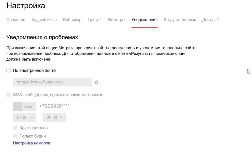Яндекс.Метрика: уведомления о недоступности сайта