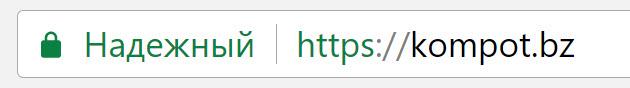 Подключение SSL-сертификата