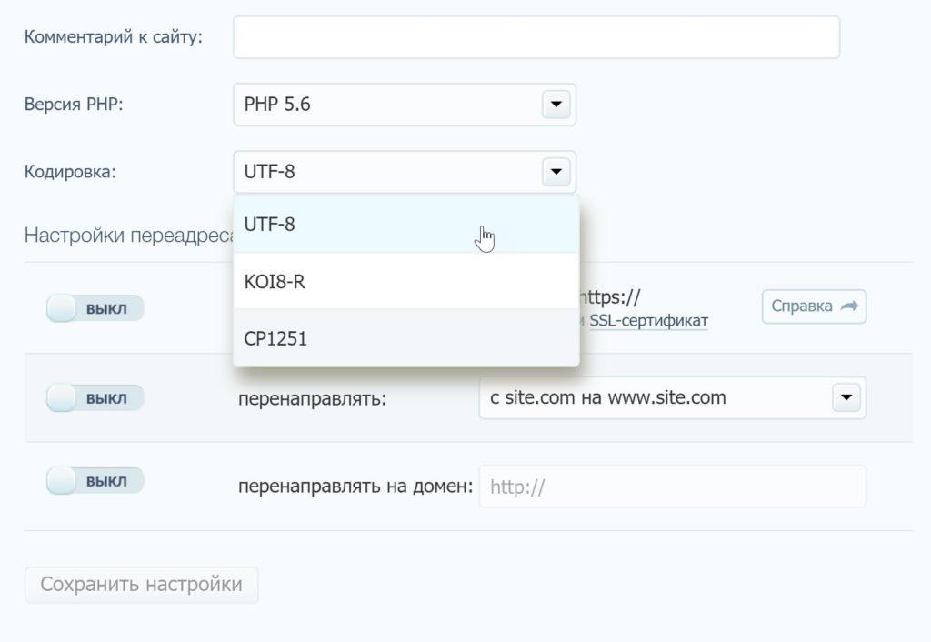 Включение кодировки UTF-8