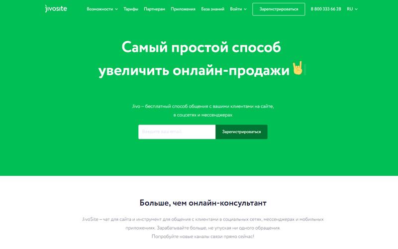 Установите онлайн-чат.