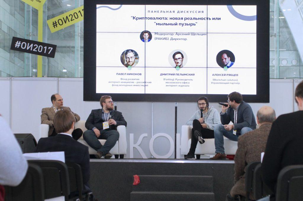 «Криптоконференция» в Технопарке «Сколково».