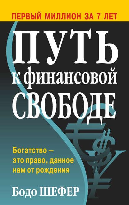 Б. Шефер: «Путь к финансовой свободе»