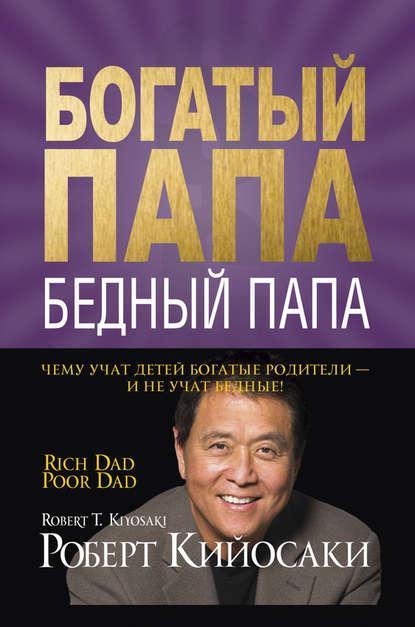 Р. Кийосаки: «Богатый папа, бедный папа»