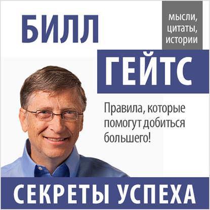 Билл Гейтс «Секреты успеха»