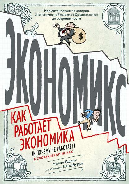 Книги по финансовой грамотности: М. Гудвин: «Экономикс. Как работает экономика»