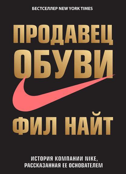 Фил Найт «Продавец обуви»