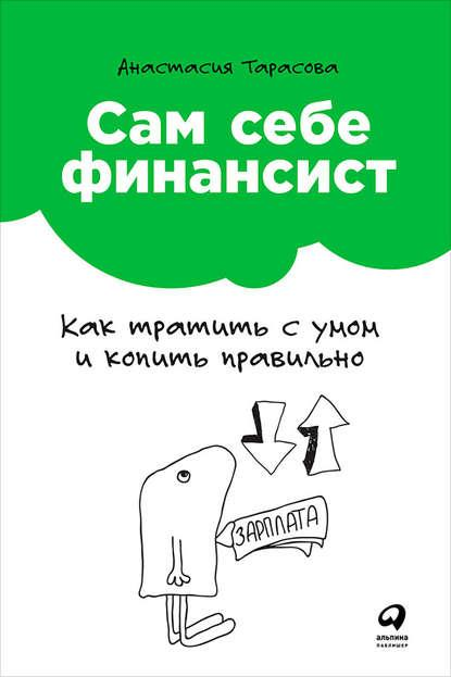 А. Тарасова: «Сам себе финансист»