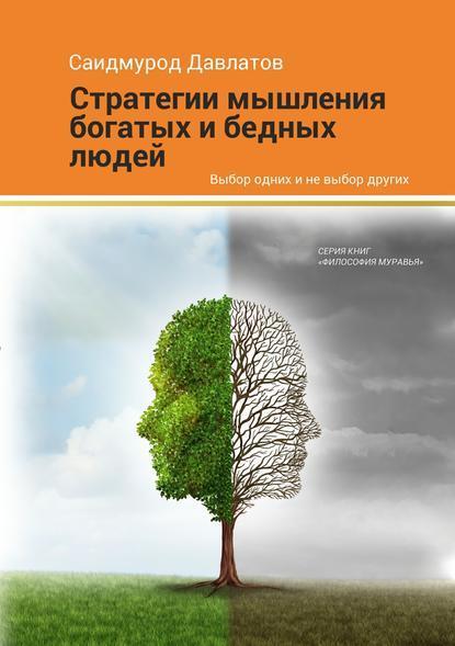 Саидмурод Довлатов «Стратегия мышления богатых и бедных людей»