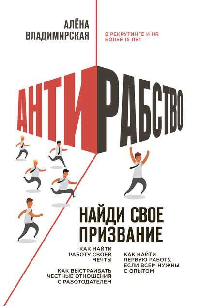 Алена Владимирская «Антирабство. Найди свое призвание»