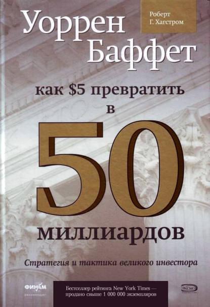 Книги по финансовой грамотности: Р. Хагстром: «Уоррен Баффет. Как 5 долларов превратить в 50 миллиардов. Стратегия и тактика великого инвестора»