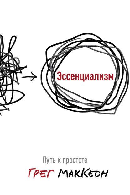 5 книг для минималиста: «Эссенциализм» — Грег МакКеона