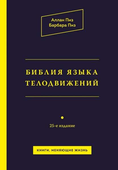 Книги по психологии: А. Пиз «Библия языка телодвижений»